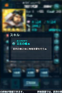 スキル鍛錬②