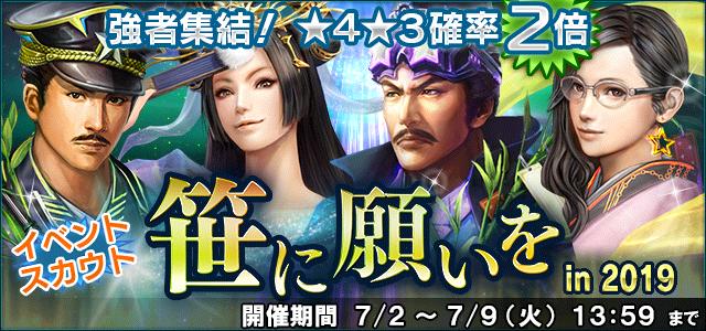 イベントスカウト「笹に願いを in 2019」
