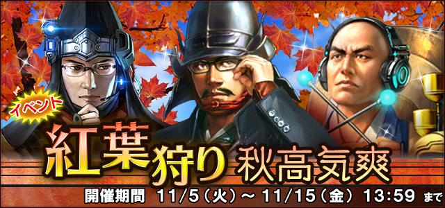 イベント「紅葉狩り 秋高気爽」