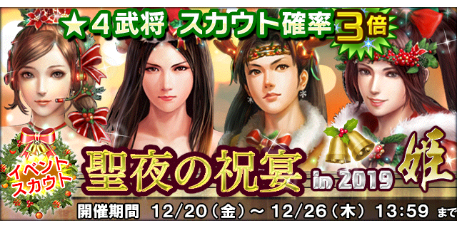 イベントスカウトガチャ「聖夜の祝宴 in 2019 姫」