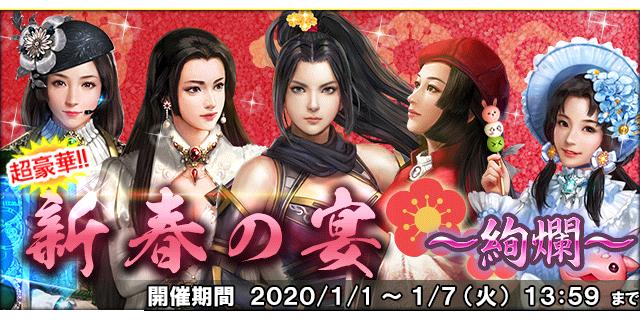 イベントスカウトガチャ「新春の宴~絢爛~」