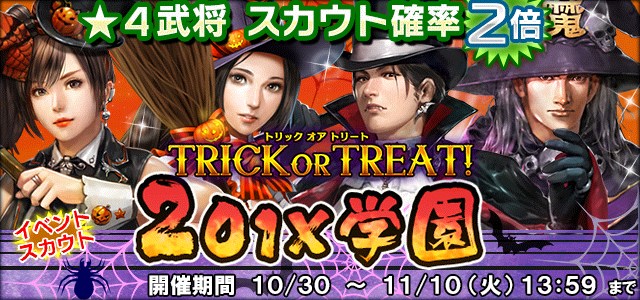 TRICK OR TREAT! 201X学園