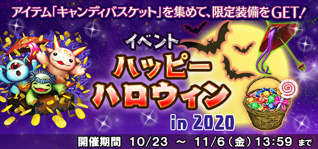 イベント「ハッピーハロウィン! in 2020」