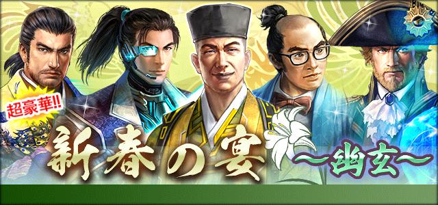 新春の宴~幽玄~