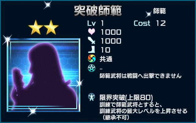 突破師範(☆2)