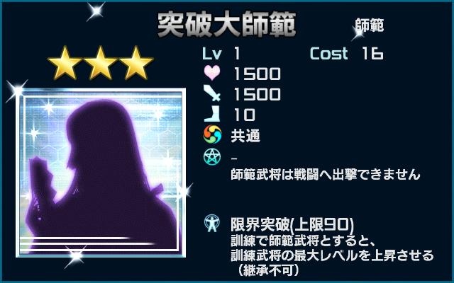 突破大師範(☆3)
