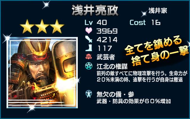 「浅井亮政(☆3)」