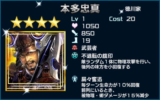 本多忠真(☆4)