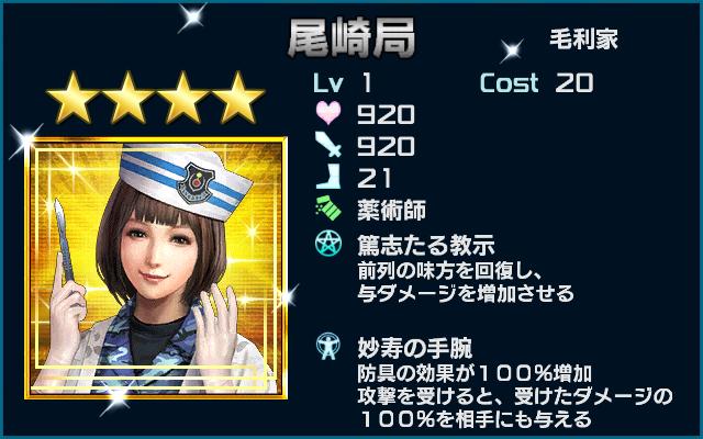 尾崎局(☆4)