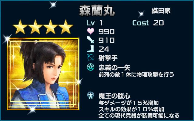 森蘭丸☆4s