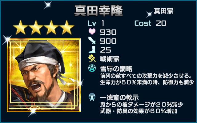 真田幸隆☆4