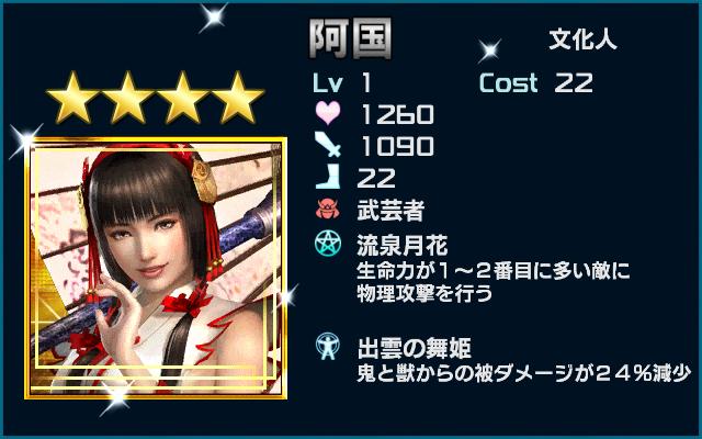 阿国(☆4)