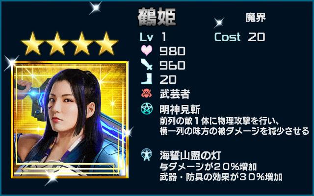 鶴姫武将スチル