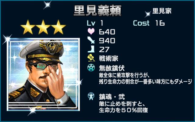 上杉憲政(☆3)