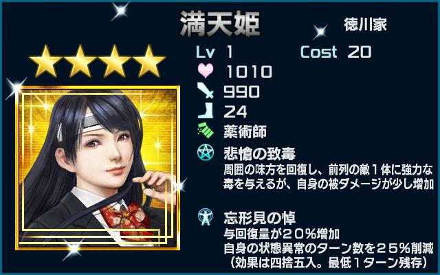 満天姫(☆4)