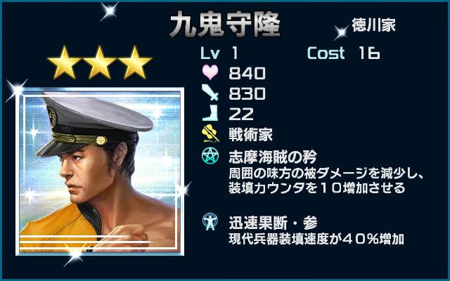 九鬼守隆(☆3)