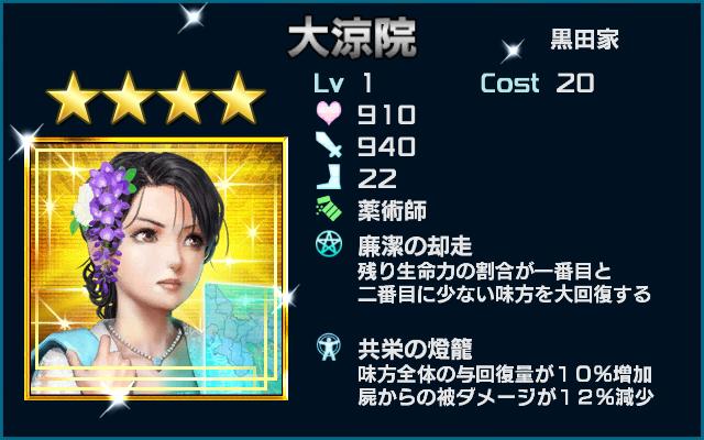 大涼院(☆4)