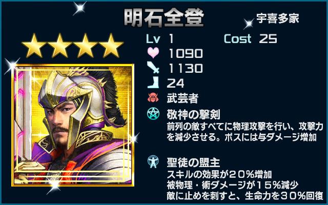 明石全登(☆4)