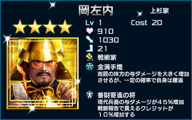 岡左内(☆4)