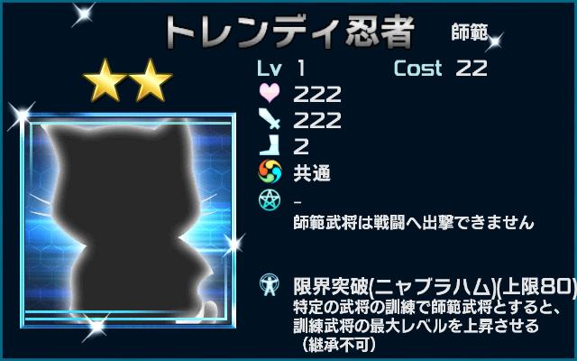 トレンディ忍者(☆2)