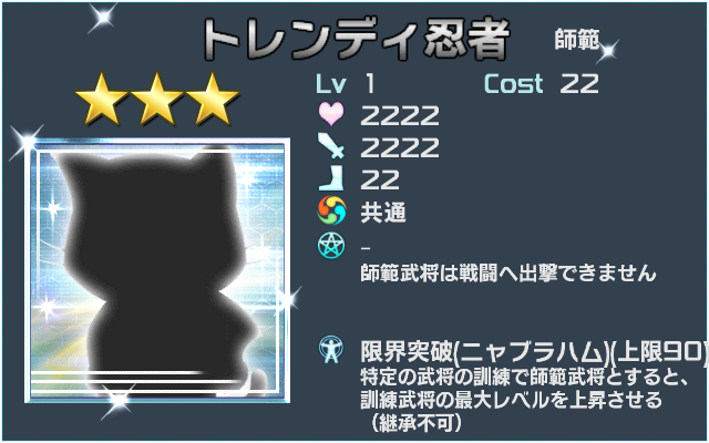 トレンディ忍者(☆3)